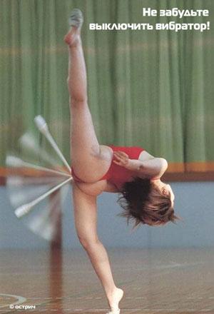 гимнастки с вибратором фото