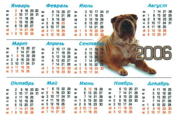 Найден новый календарь на