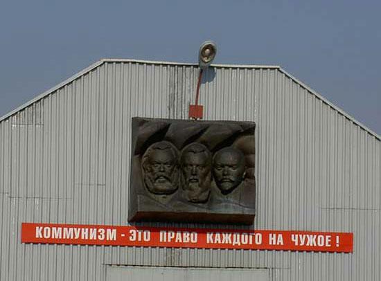 kommunizmeto.jpg